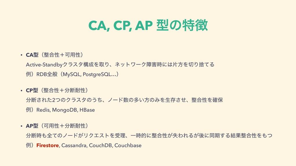 CA, CP, AP ܕͷಛ • CAܕʢ߹ੑʴՄ༻ੑʣ Active-StandbyΫ...