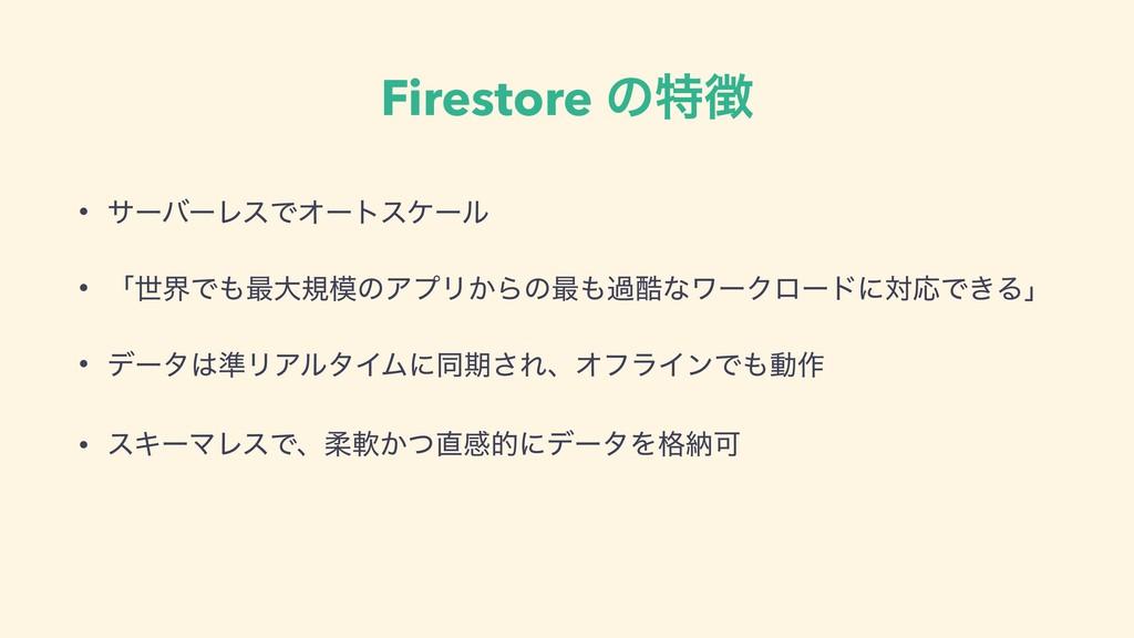 Firestore ͷಛ • αʔόʔϨεͰΦʔτεέʔϧ • ʮੈքͰ࠷େنͷΞϓϦ͔...