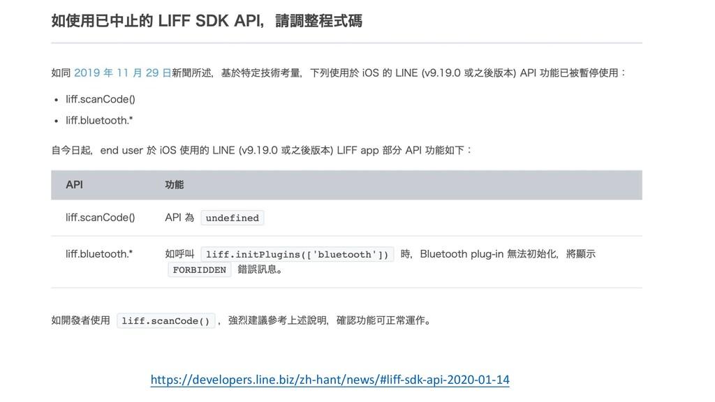 https://developers.line.biz/zh-hant/news/#liff-...