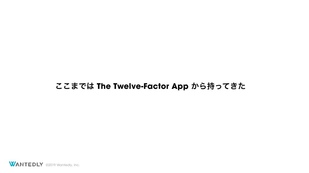 ©2019 Wantedly, Inc. ͜͜·Ͱ The Twelve-Factor Ap...