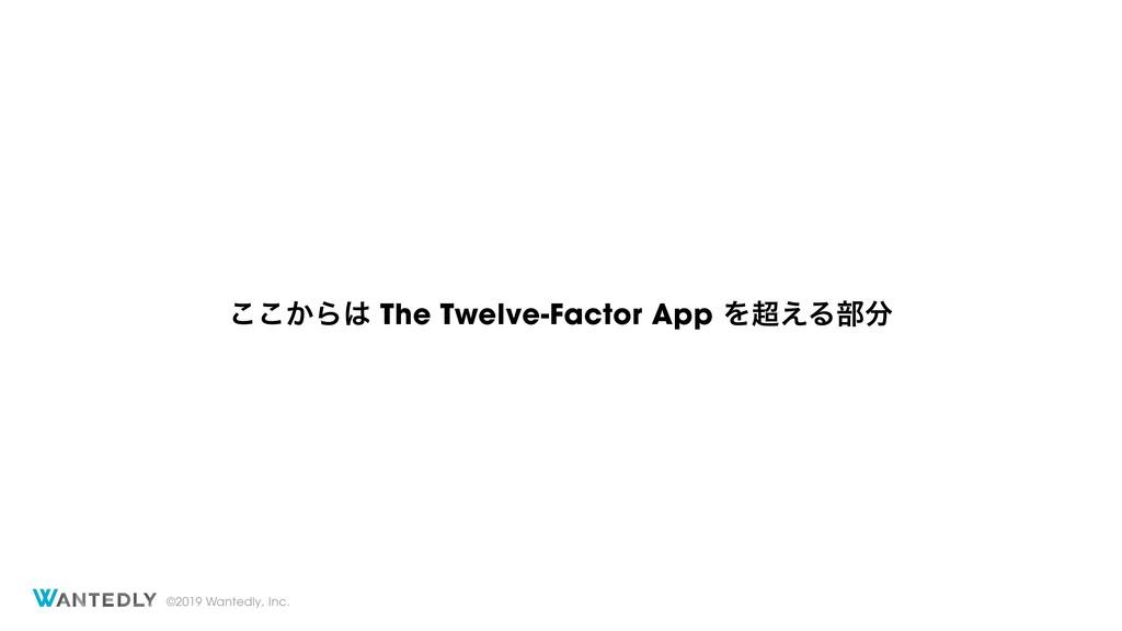 ©2019 Wantedly, Inc. ͔͜͜Β The Twelve-Factor Ap...