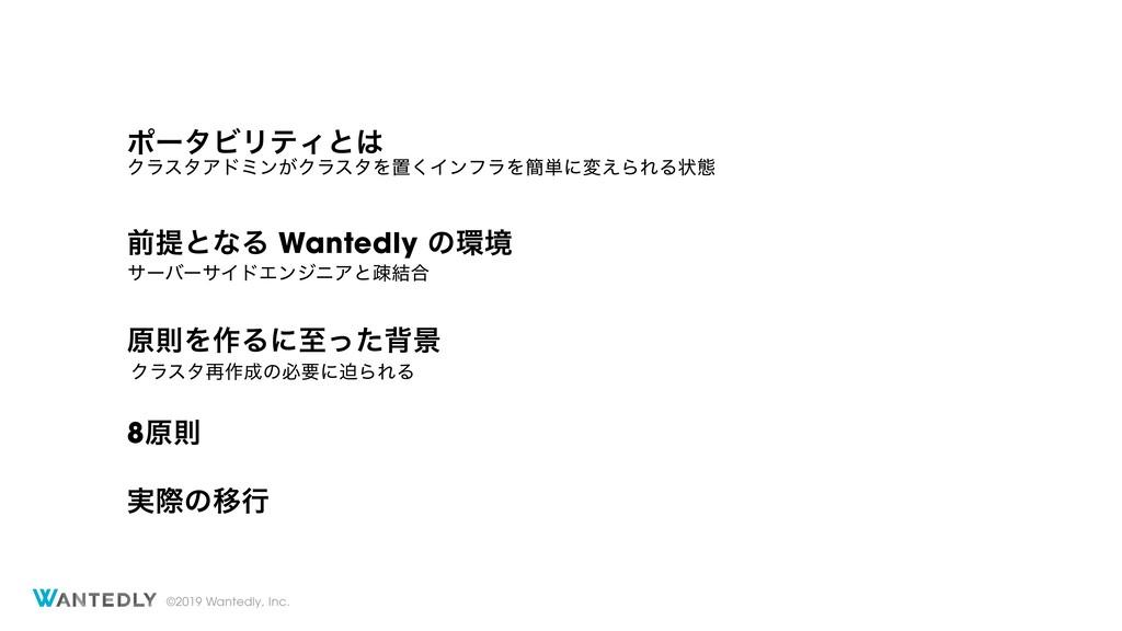 ©2019 Wantedly, Inc. ϙʔλϏϦςΟͱ લఏͱͳΔ Wantedly ͷ...