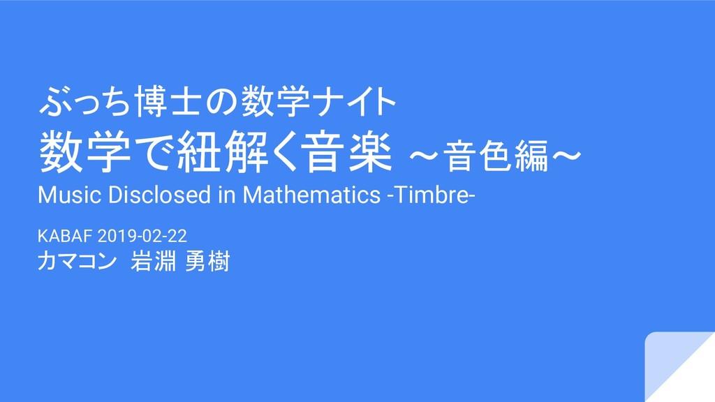 ぶっち博士の数学ナイト 数学で紐解く音楽 〜音色編〜 Music Disclosed in M...