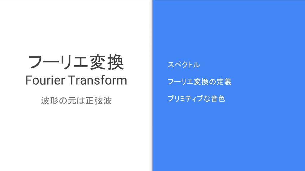 フーリエ変換 Fourier Transform スペクトル フーリエ変換の定義 プリミティブ...