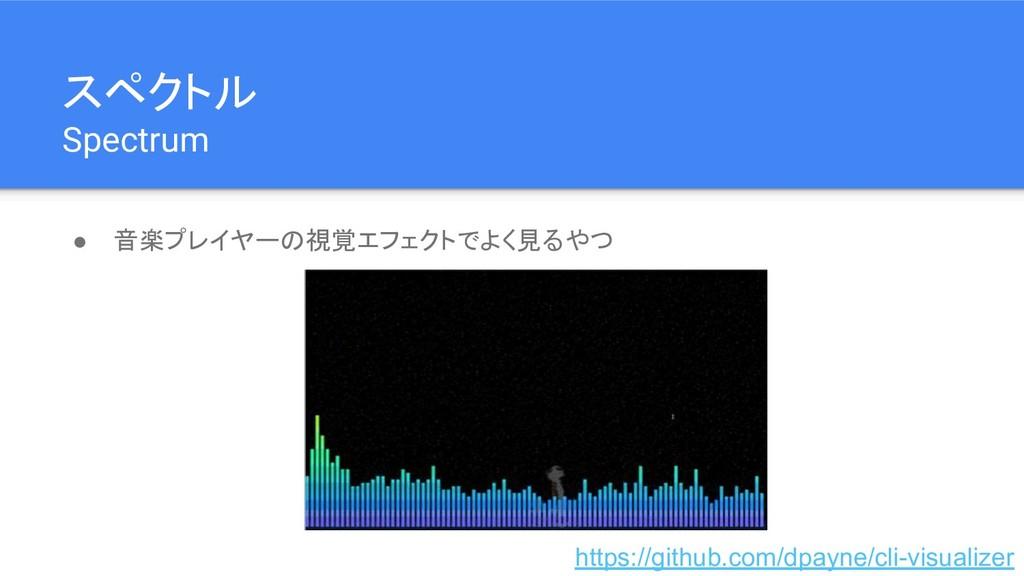 スペクトル Spectrum ● 音楽プレイヤーの視覚エフェクトでよく見るやつ https:/...