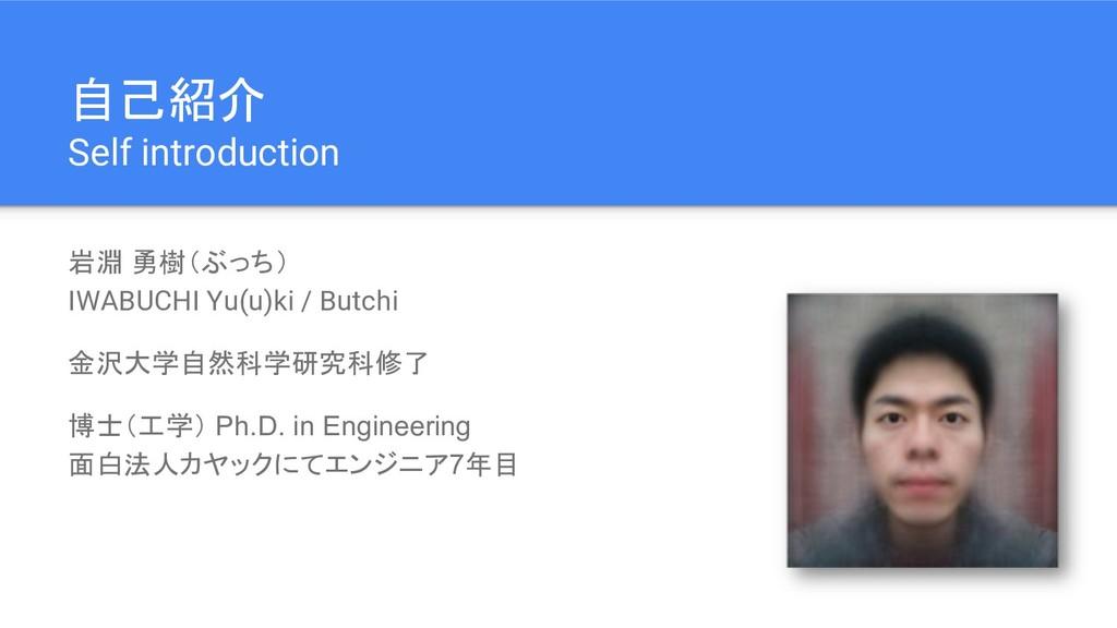 自己紹介 Self introduction 岩淵 勇樹(ぶっち) IWABUCHI Yu(u...