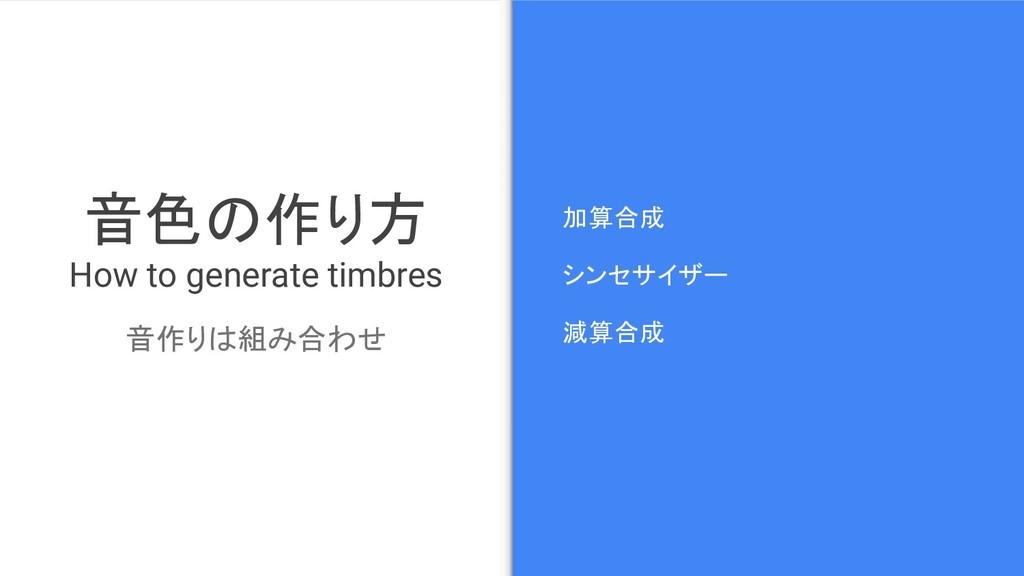 音色の作り方 How to generate timbres 加算合成 シンセサイザー 減算合...