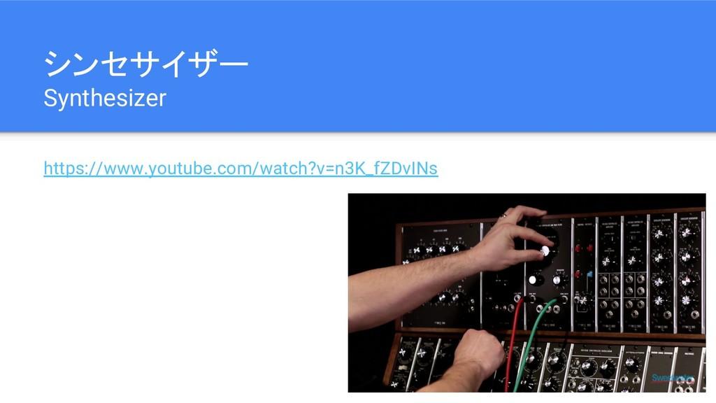 シンセサイザー Synthesizer https://www.youtube.com/wat...