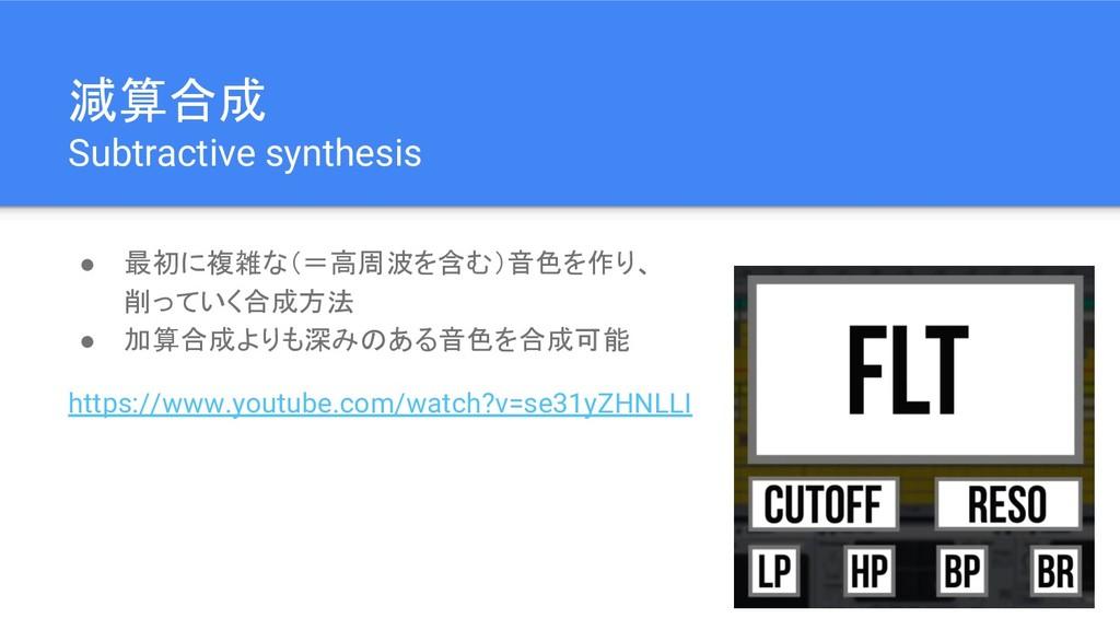 減算合成 Subtractive synthesis ● 最初に複雑な(=高周波を含む)音色を...