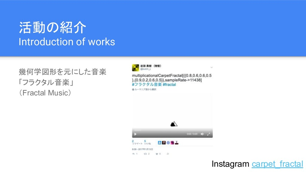 活動の紹介 Introduction of works 幾何学図形を元にした音楽 「フラクタル...