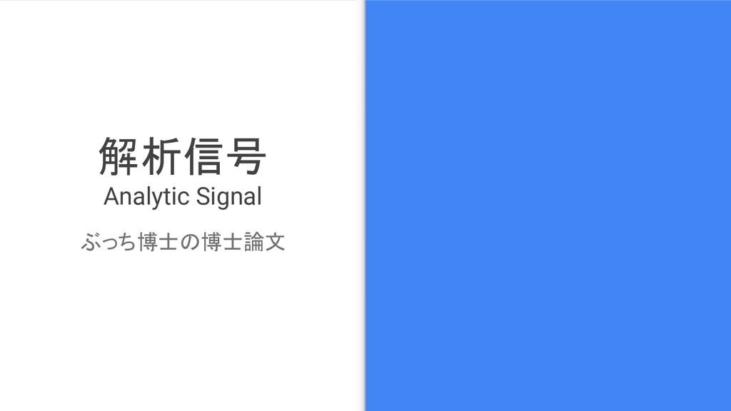 解析信号 Analytic Signal ぶっち博士の博士論文