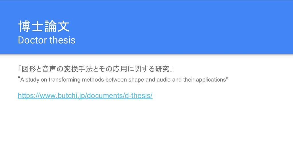 """博士論文 Doctor thesis 「図形と音声の変換手法とその応用に関する研究」 """"A s..."""