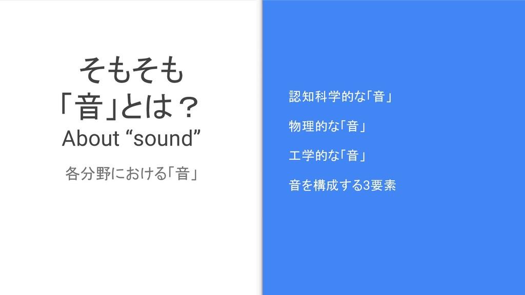 """そもそも 「音」とは? About """"sound"""" 各分野における「音」 認知科学的な「音」 ..."""