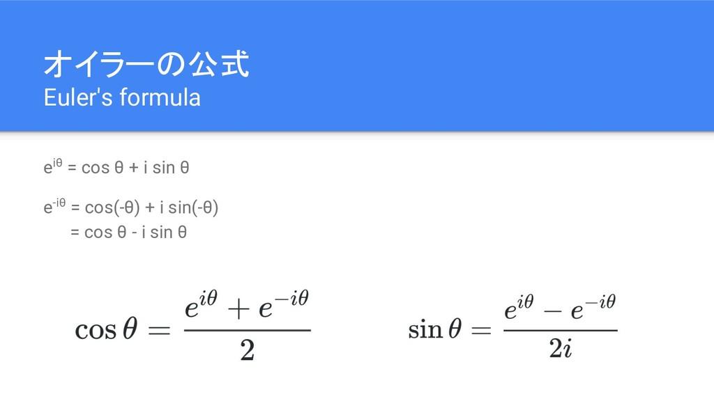 オイラーの公式 Euler's formula eiθ = cos θ + i sin θ e...