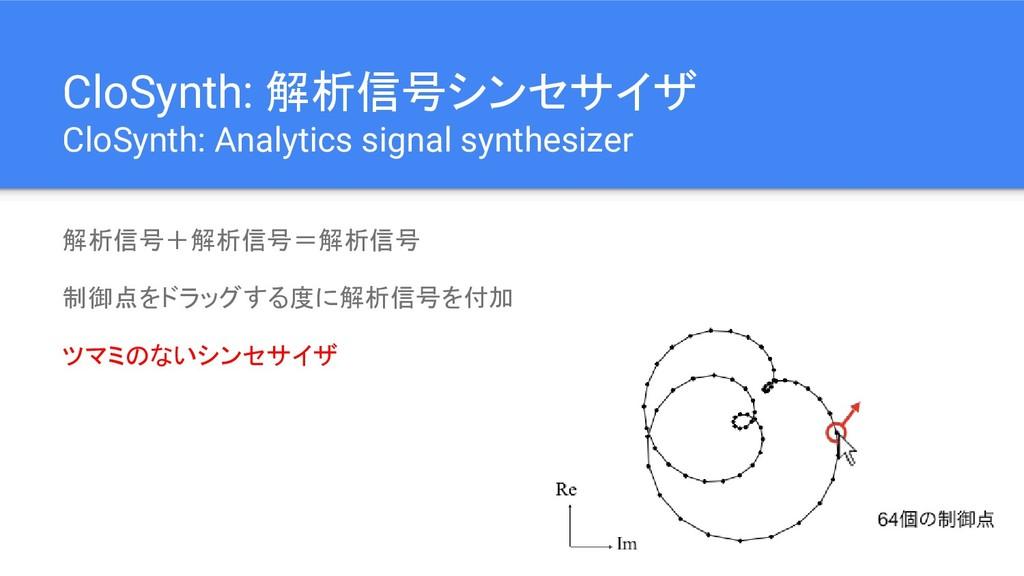CloSynth: 解析信号シンセサイザ CloSynth: Analytics signal...