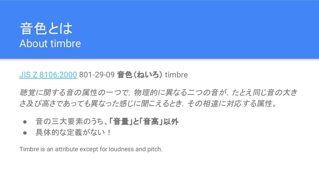 音色とは About timbre JIS Z 8106:2000 801-29-09 音色(...