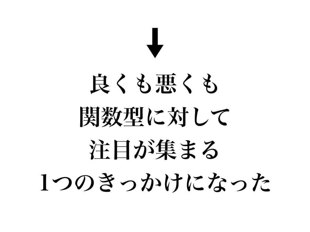 ྑ͘ѱ͘ ؔܕʹରͯ͠ ͕ू·Δ ͭͷ͖͔͚ͬʹͳͬͨ