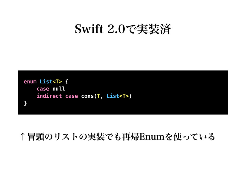 4XJGUͰ࣮ࡁ enum List<T> { case null indirect...