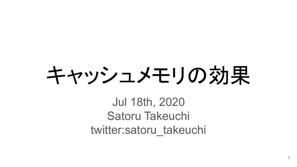 キャッシュメモリの効果 Jul 18th, 2020 Satoru Takeuchi twit...