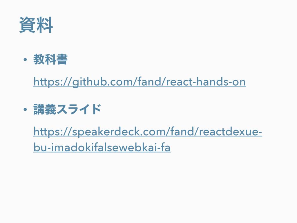 ྉ • ڭՊॻ https://github.com/fand/react-hands-o...