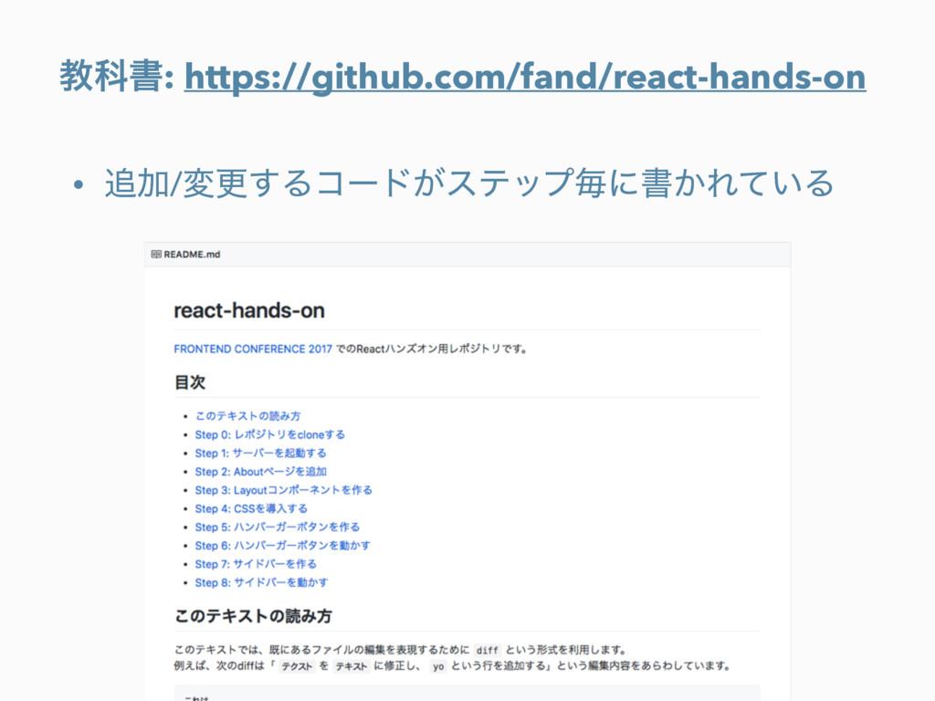 ڭՊॻ: https://github.com/fand/react-hands-on • ...