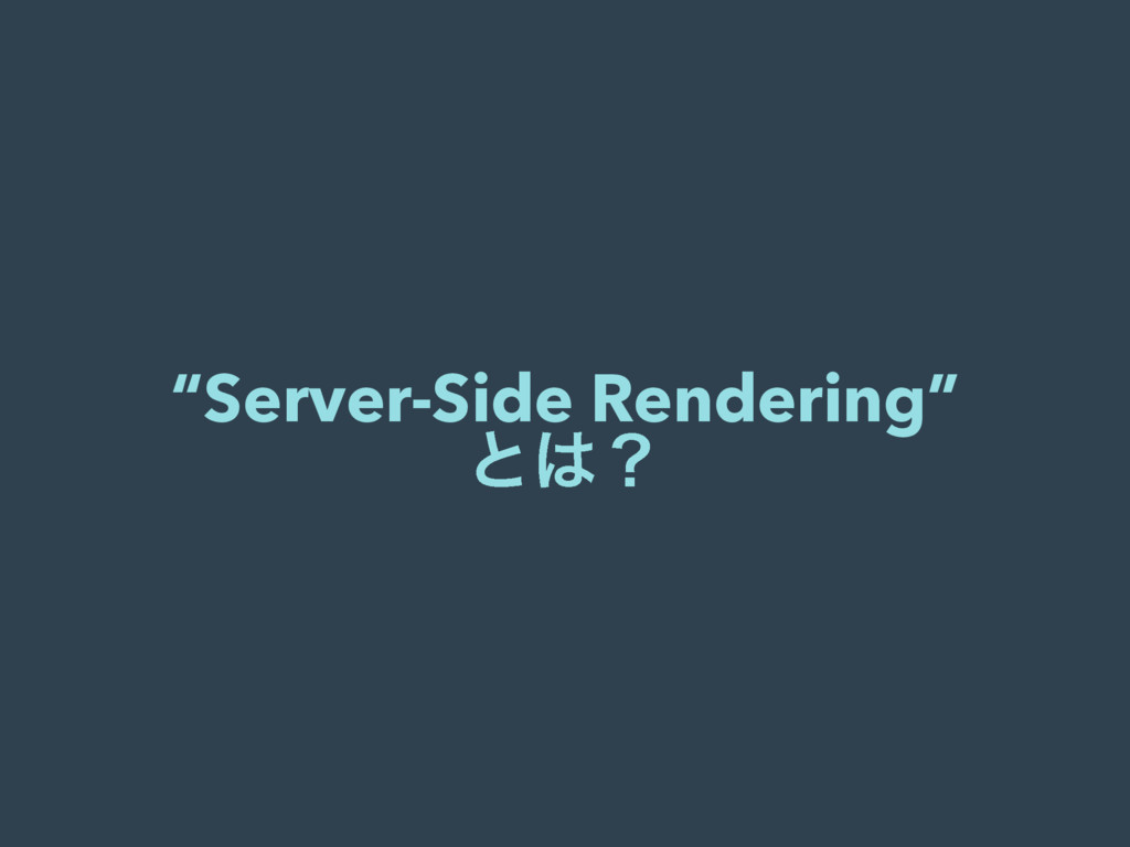 """""""Server-Side Rendering"""" ͱʁ"""