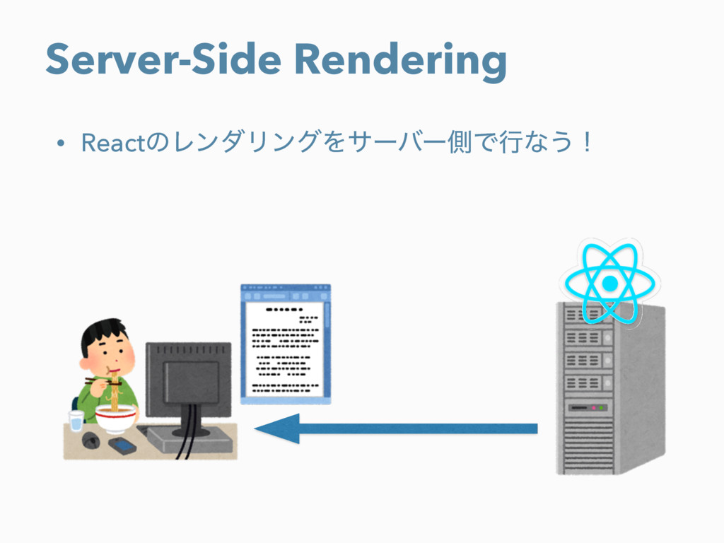 Server-Side Rendering • ReactͷϨϯμϦϯάΛαʔόʔଆͰߦͳ͏ʂ