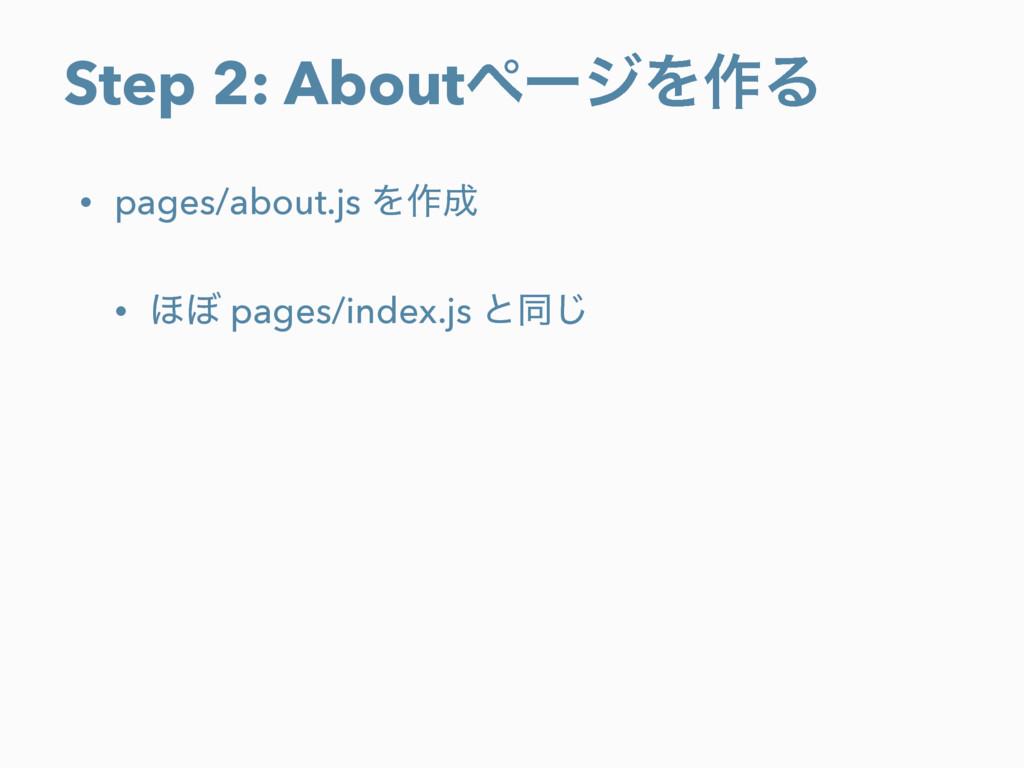 Step 2: AboutϖʔδΛ࡞Δ • pages/about.js Λ࡞ • ΄΅ p...