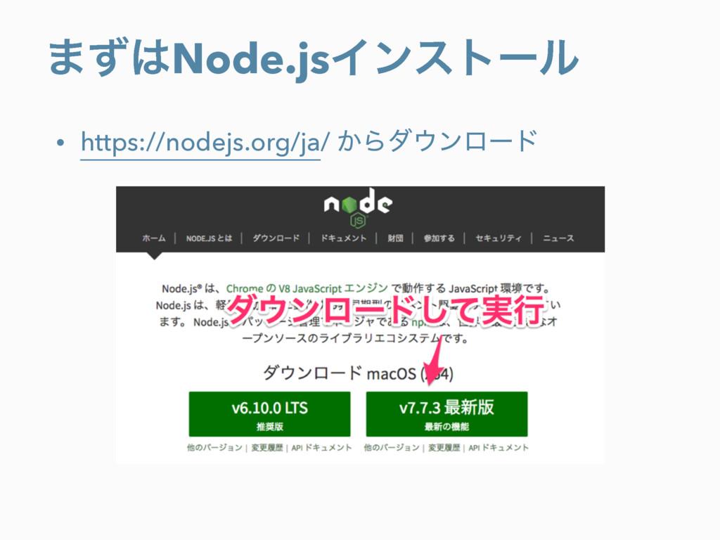 ·ͣNode.jsΠϯετʔϧ • https://nodejs.org/ja/ ͔Βμϯ...