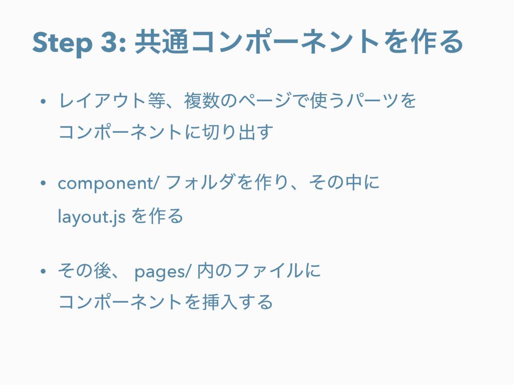 Step 3: ڞ௨ίϯϙʔωϯτΛ࡞Δ • ϨΠΞτɺෳͷϖʔδͰ͏ύʔπΛ ίϯ...
