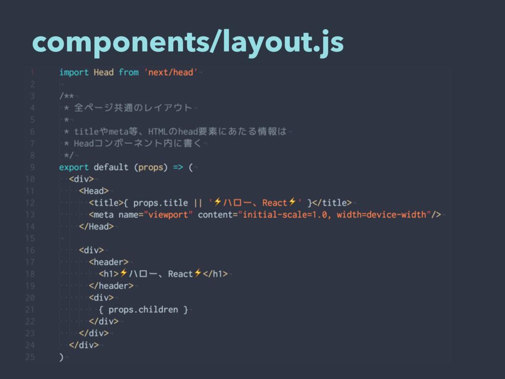 components/layout.js