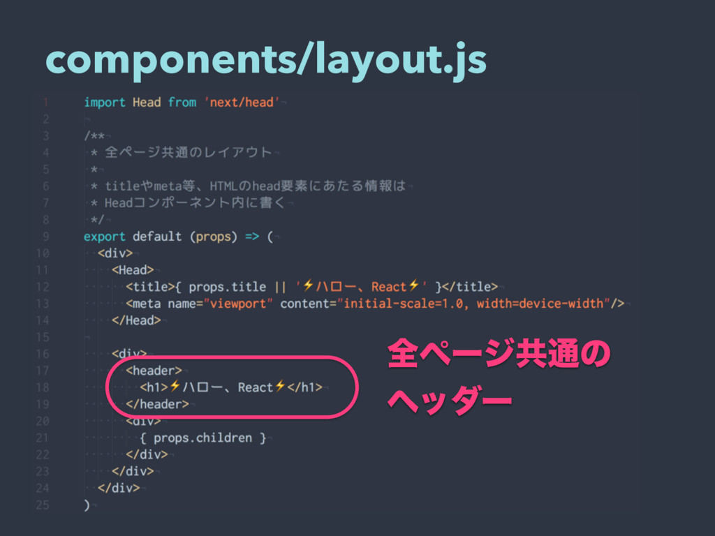 components/layout.js શϖʔδڞ௨ͷ ϔομʔ