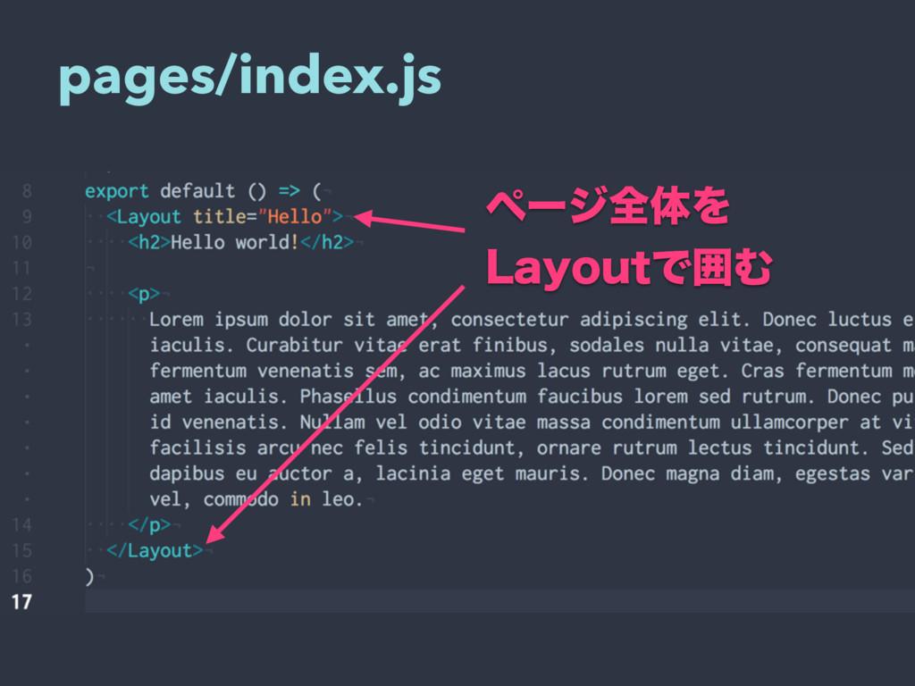 pages/index.js ϖʔδશମΛ -BZPVUͰғΉ