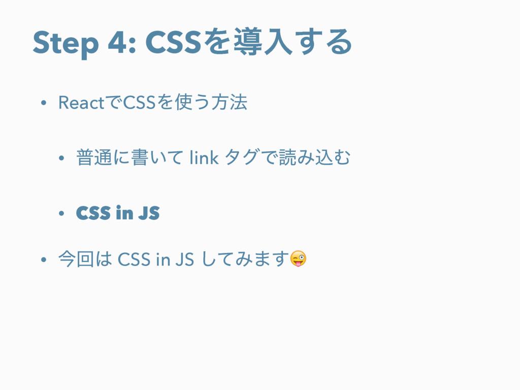 Step 4: CSSΛಋೖ͢Δ • ReactͰCSSΛ͏ํ๏ • ී௨ʹॻ͍ͯ link...