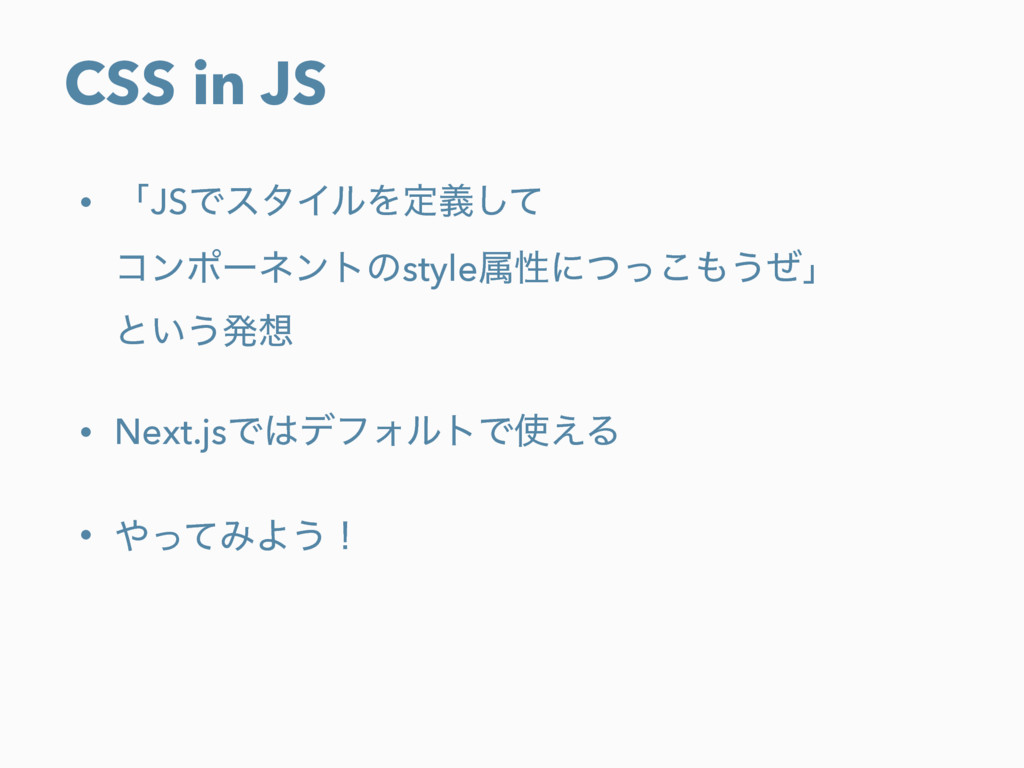 CSS in JS • ʮJSͰελΠϧΛఆٛͯ͠ ίϯϙʔωϯτͷstyleଐੑʹͭͬ͜...