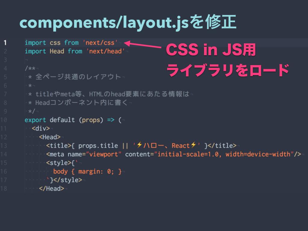 components/layout.jsΛमਖ਼ $44JO+4༻ ϥΠϒϥϦΛϩʔυ