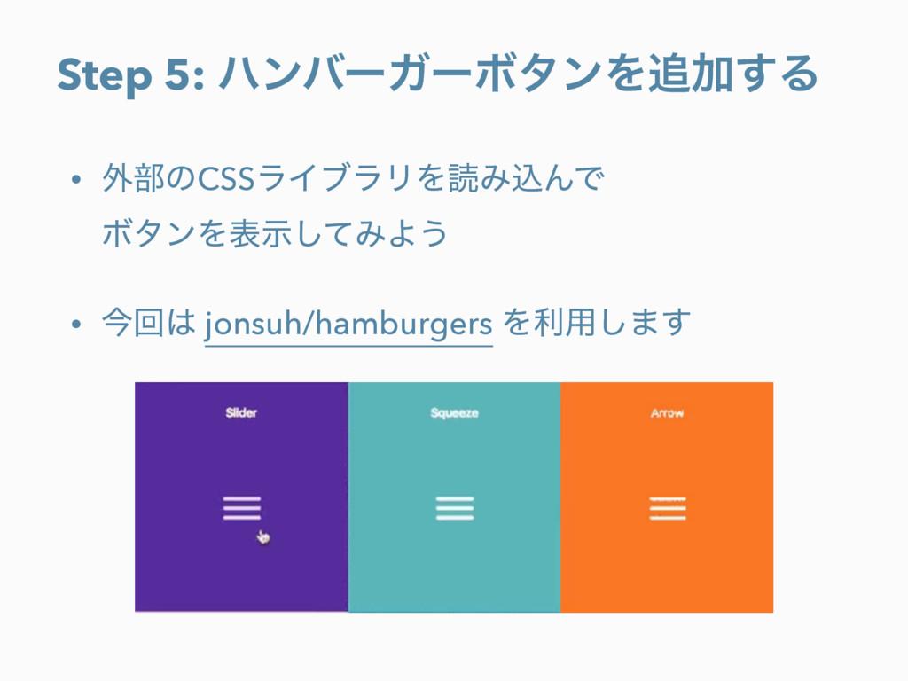Step 5: ϋϯόʔΨʔϘλϯΛՃ͢Δ • ֎෦ͷCSSϥΠϒϥϦΛಡΈࠐΜͰ Ϙλϯ...