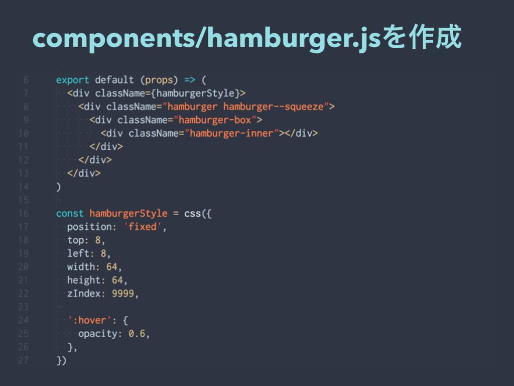 components/hamburger.jsΛ࡞