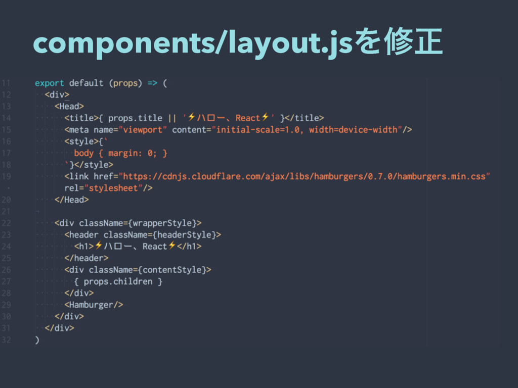 components/layout.jsΛमਖ਼