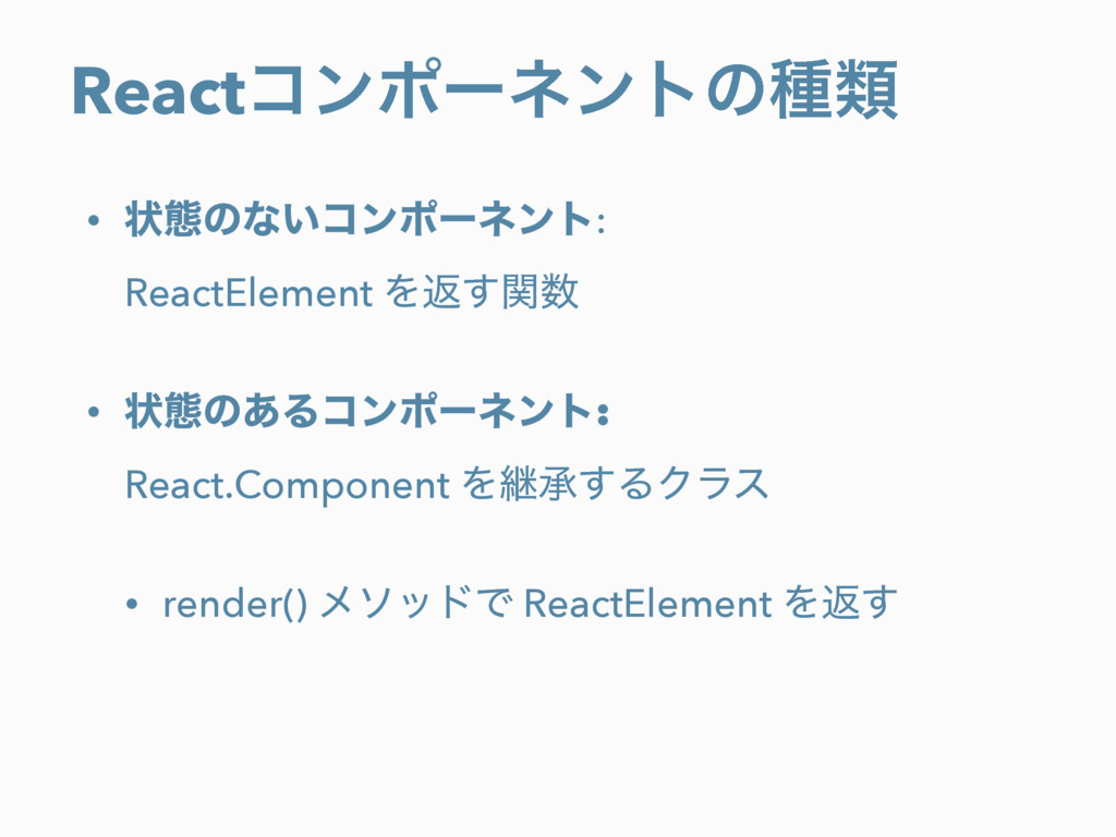 Reactίϯϙʔωϯτͷछྨ • ঢ়ଶͷͳ͍ίϯϙʔωϯτ: ReactElement Λ...