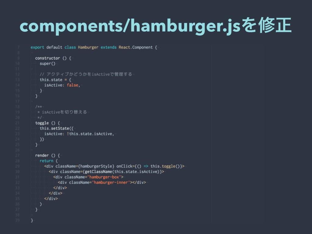 components/hamburger.jsΛमਖ਼
