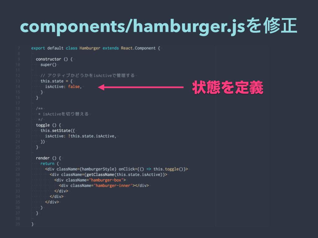 components/hamburger.jsΛमਖ਼ ঢ়ଶΛఆٛ
