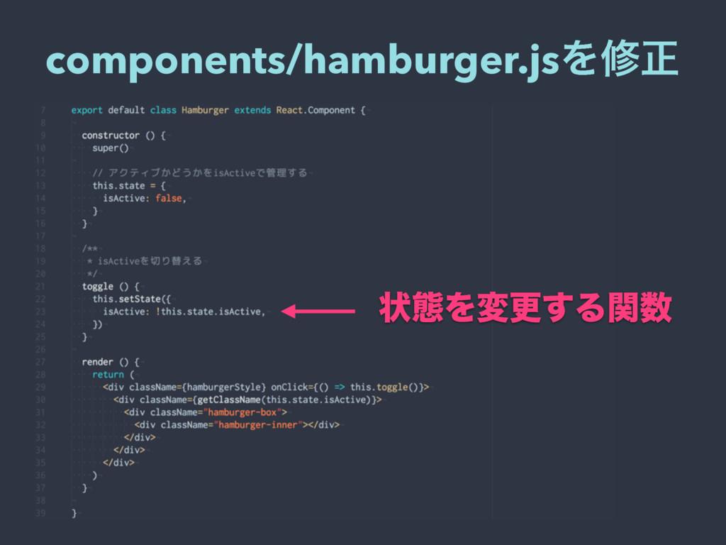 components/hamburger.jsΛमਖ਼ ঢ়ଶΛมߋ͢Δؔ
