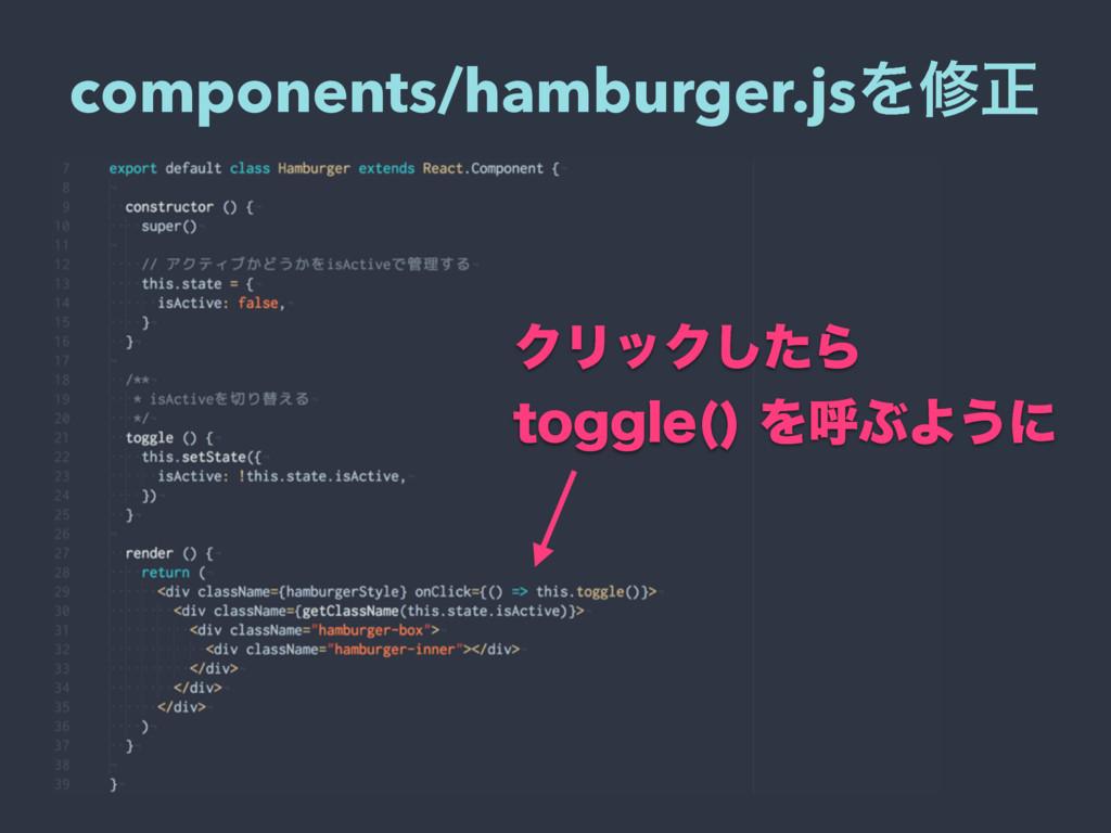 components/hamburger.jsΛमਖ਼ ΫϦοΫͨ͠Β UPHHMF  Λݺ...