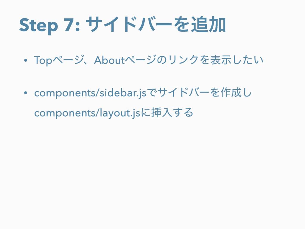 Step 7: αΠυόʔΛՃ • TopϖʔδɺAboutϖʔδͷϦϯΫΛද͍ࣔͨ͠ • ...