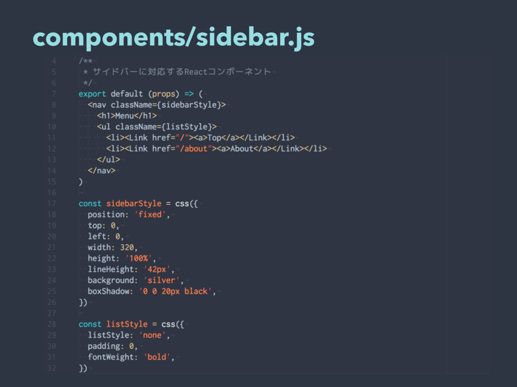 components/sidebar.js