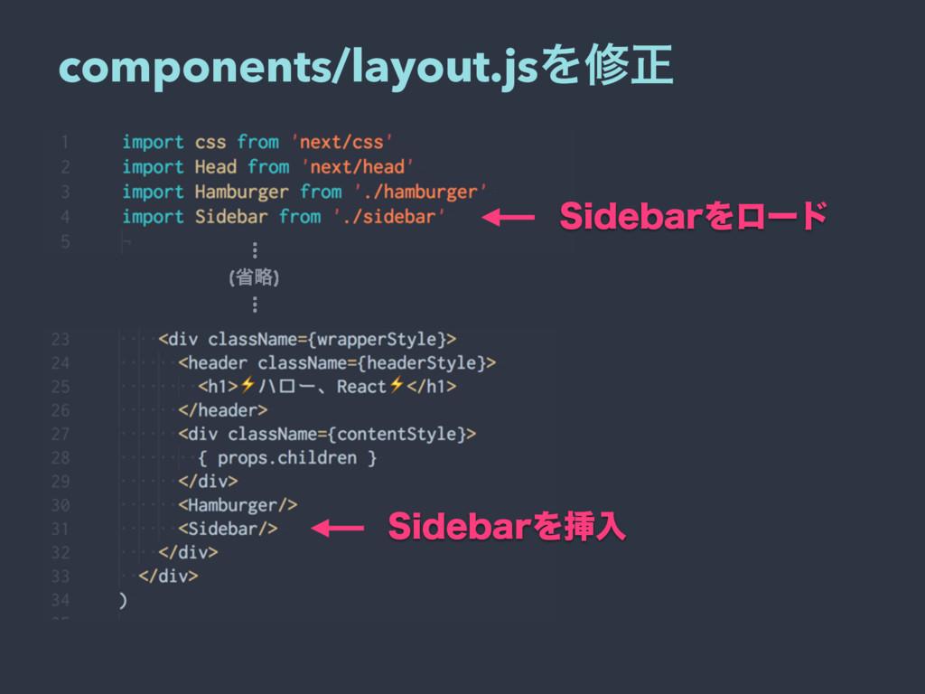 components/layout.jsΛमਖ਼ 4JEFCBSΛϩʔυ 4JEFCBSΛૠೖ ...