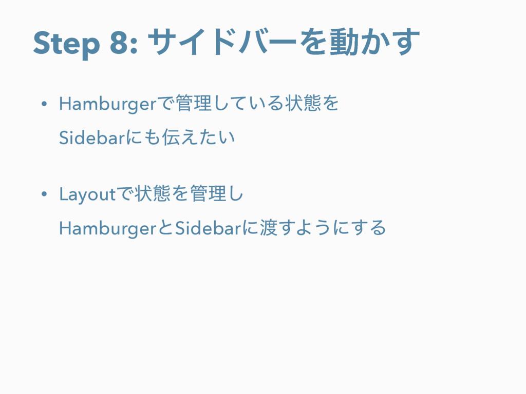 Step 8: αΠυόʔΛಈ͔͢ • HamburgerͰཧ͍ͯ͠Δঢ়ଶΛ Sideba...