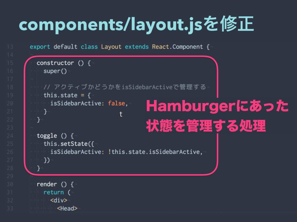 components/layout.jsΛमਖ਼ U )BNCVSHFSʹ͋ͬͨ ঢ়ଶΛཧ͢...