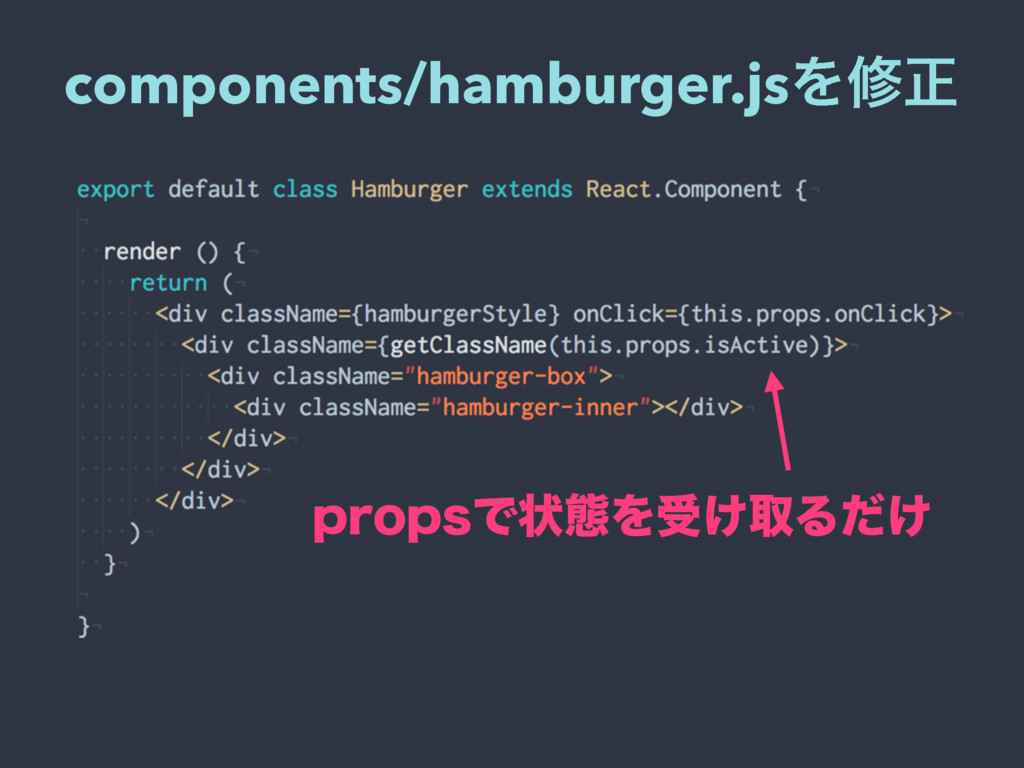 components/hamburger.jsΛमਖ਼ QSPQTͰঢ়ଶΛड͚औΔ͚ͩ